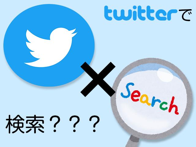 Twitterで検索する5つの心理とは!?