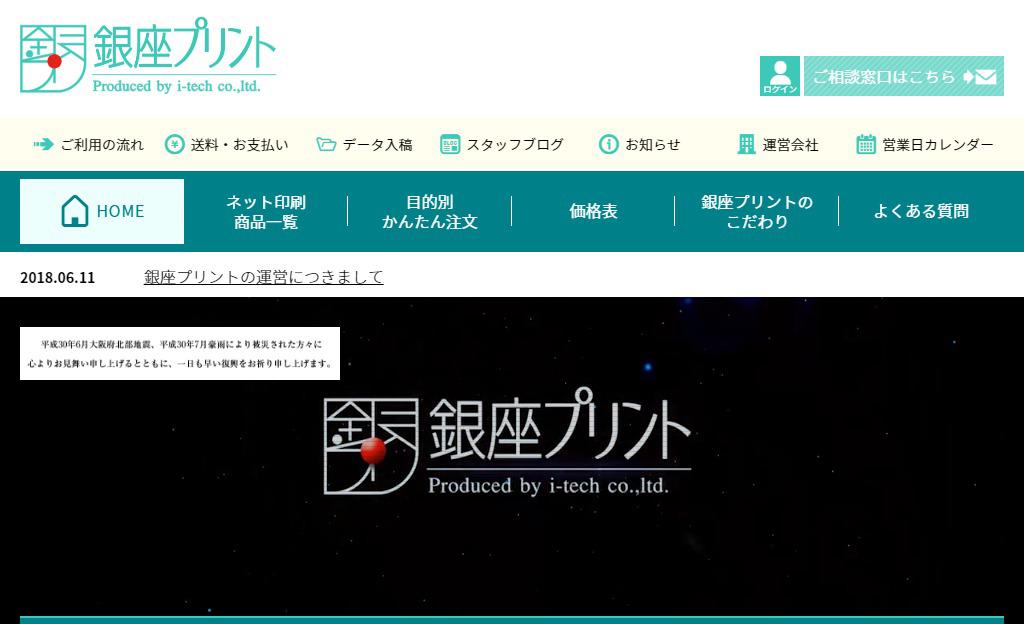 株式会社 アイテック(銀座プリント・ドットコム)様