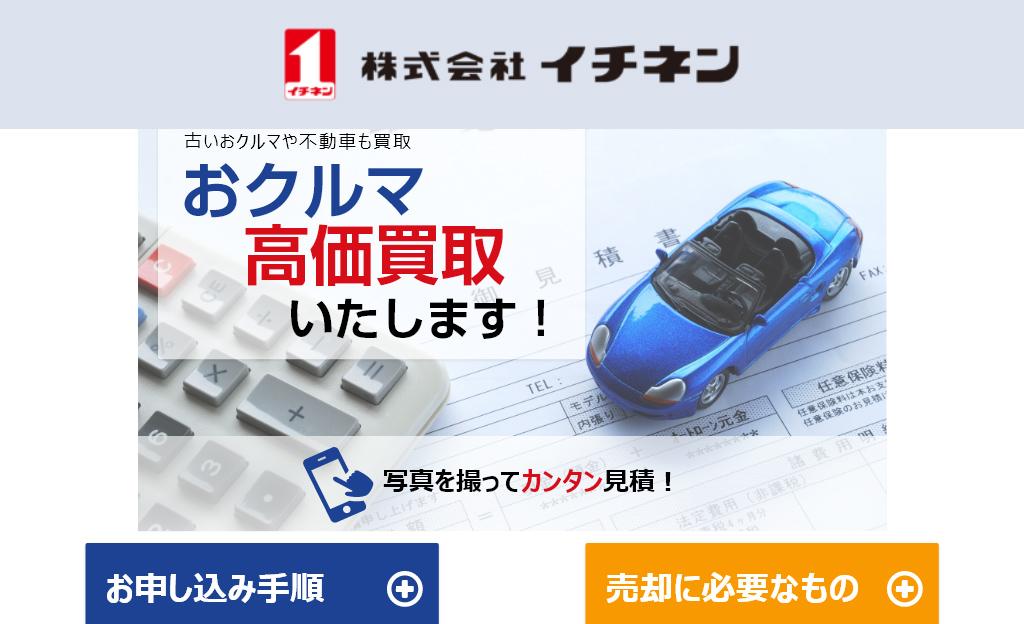 株式会社イチネン 様(買取LP)