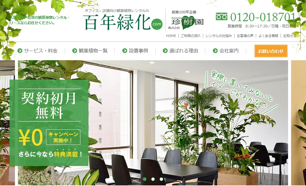 珍樹園(百年緑化.com)様