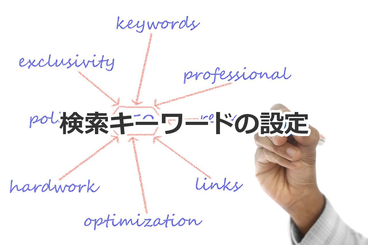 【初心者向けSEO】検索キーワードを設定してブログを書く方法