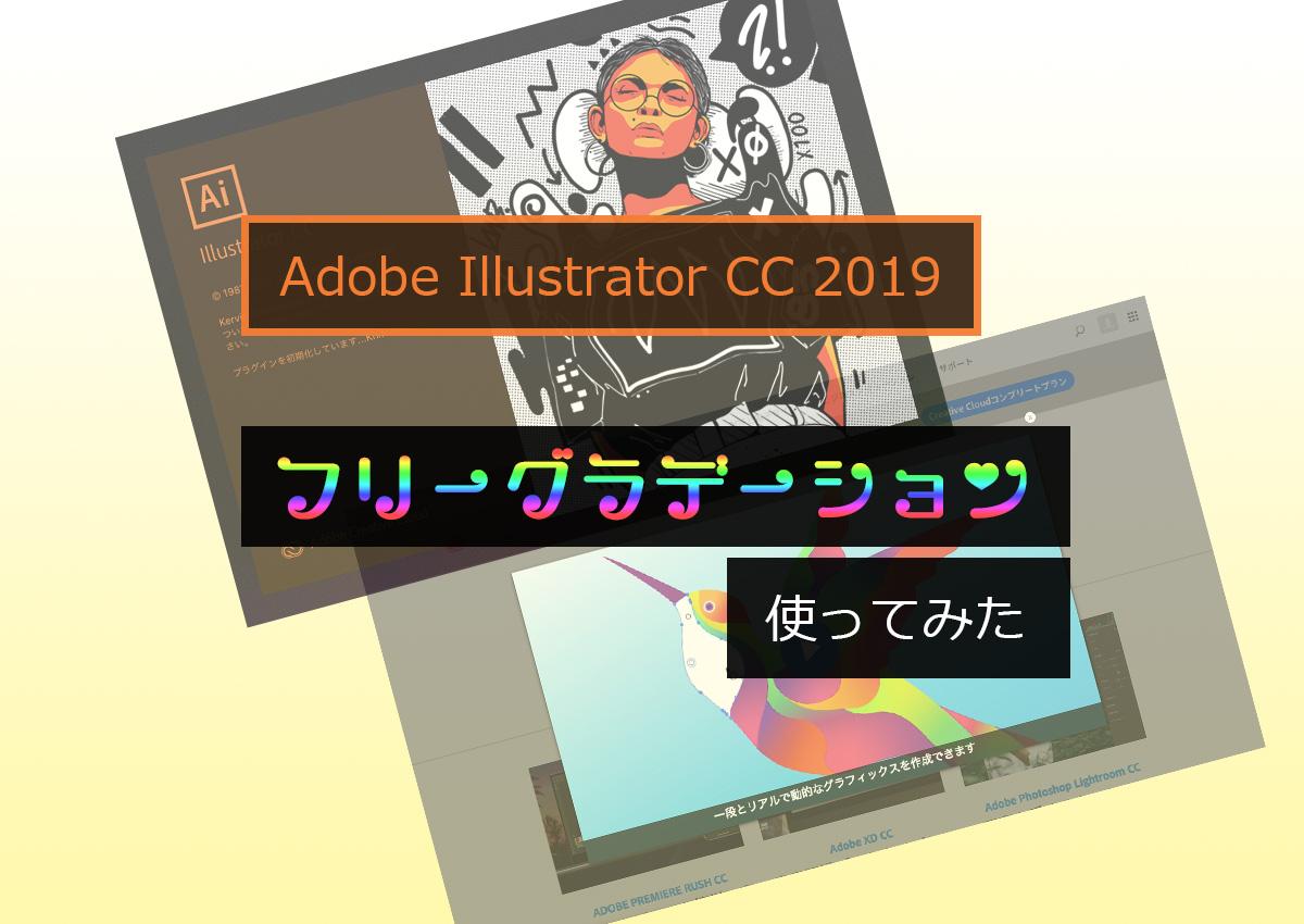 Adobe Illustrator CC2019の「フリーグラデーション」使ってみた