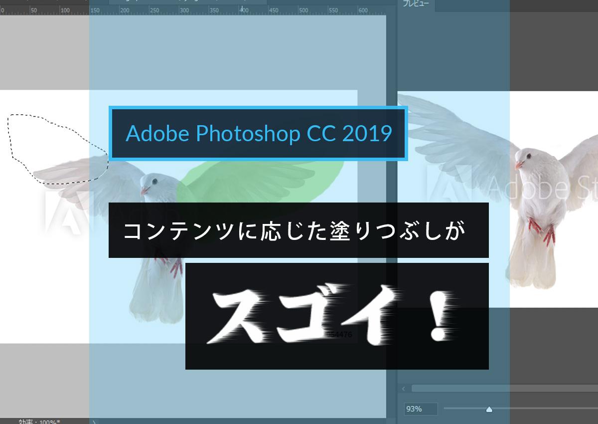 Adobe Photoshop CC 2019 コンテンツに応じた塗りつぶしがスゴイ!