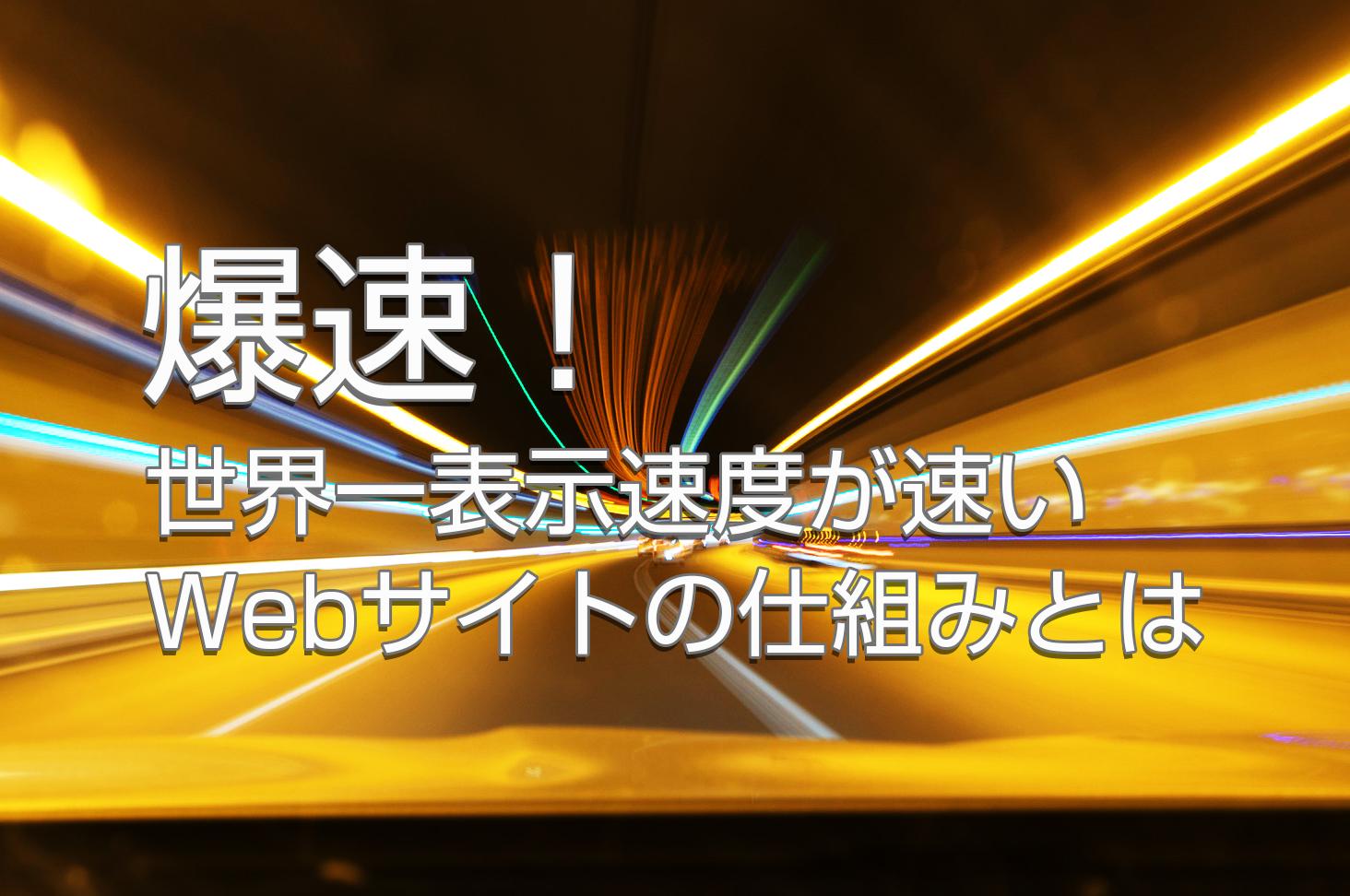 爆速!世界一表示速度が速いWebサイトの仕組みとは