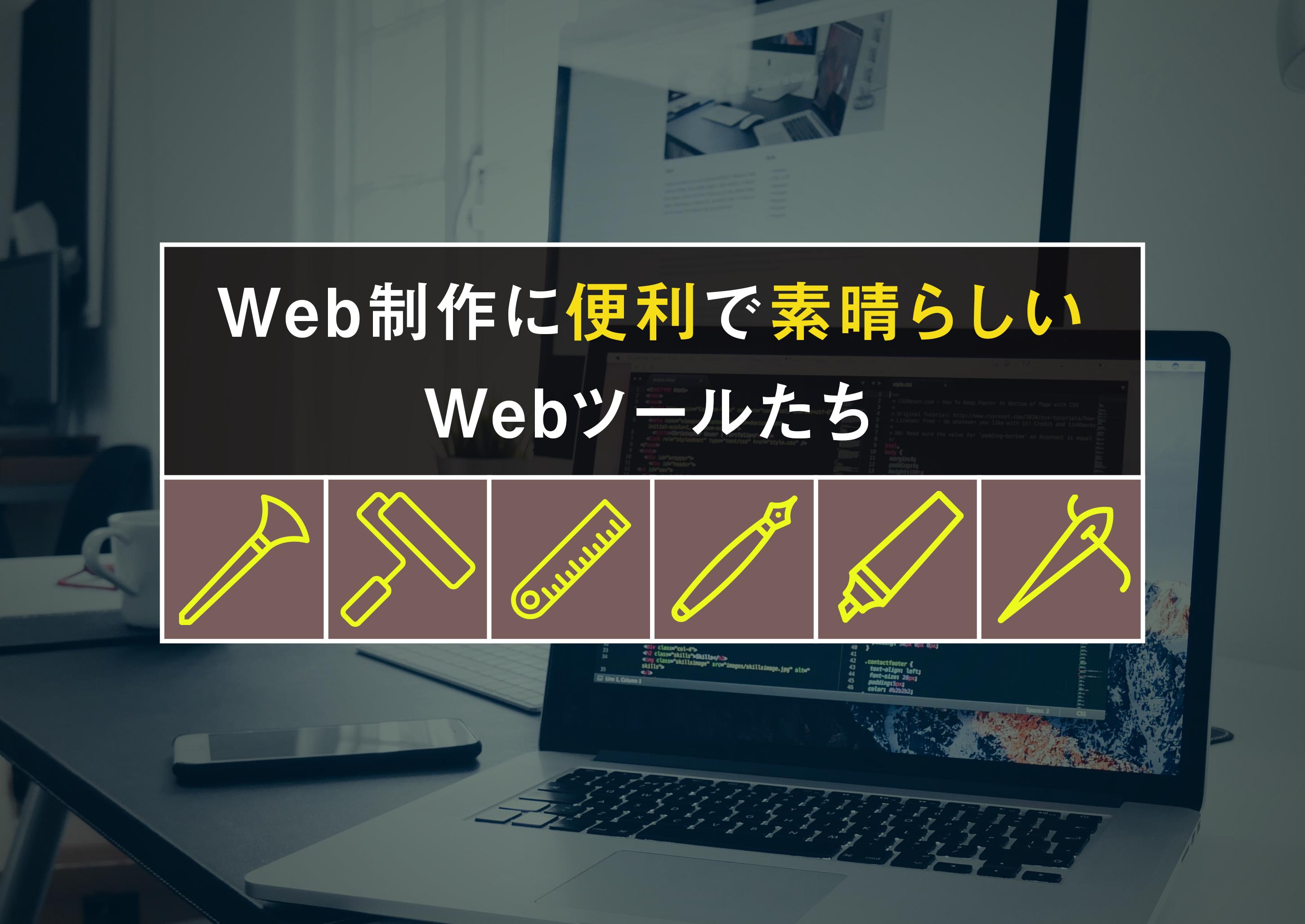 Web制作に便利で素晴らしいWebツールたち 〜その2〜