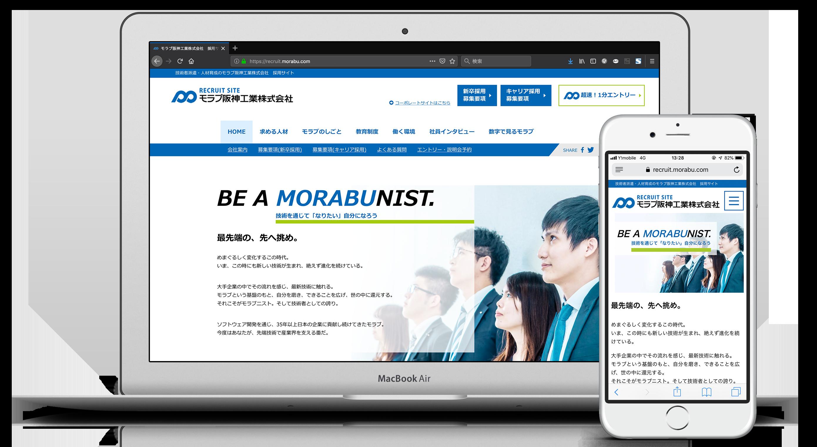 モラブ阪神工業株式会社 様