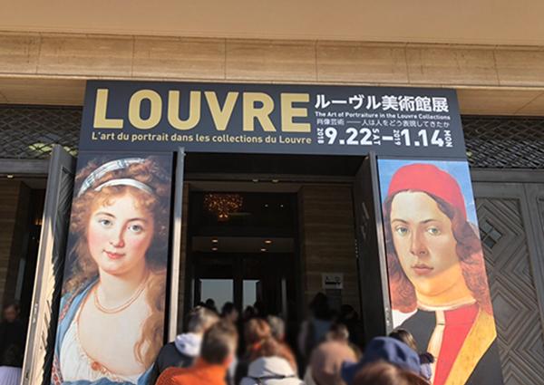 ルーヴル美術館展 肖像芸術~人は人をどう表現してきたか