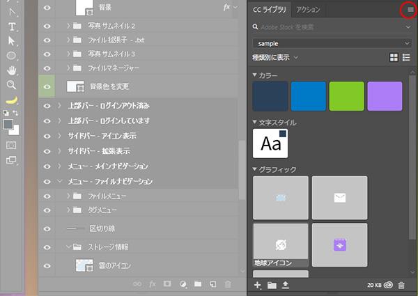 Adobe CCライブラリのメニュー選択