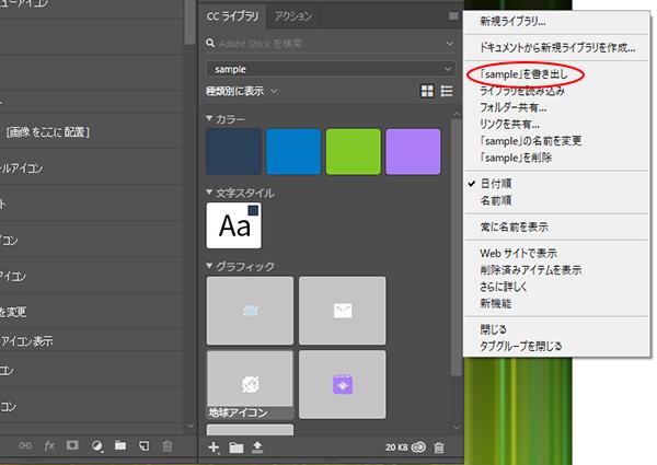 Adobe CCライブラリの書き出しメニュー