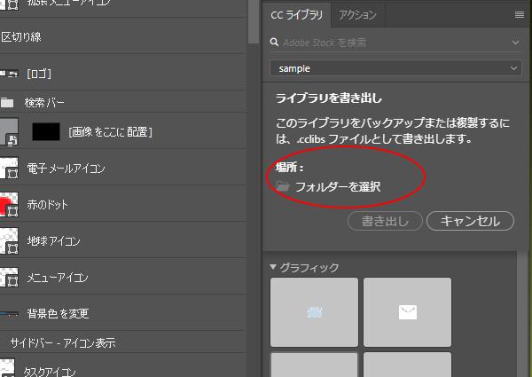 Adobe CCライブラリの書き出し場所選択