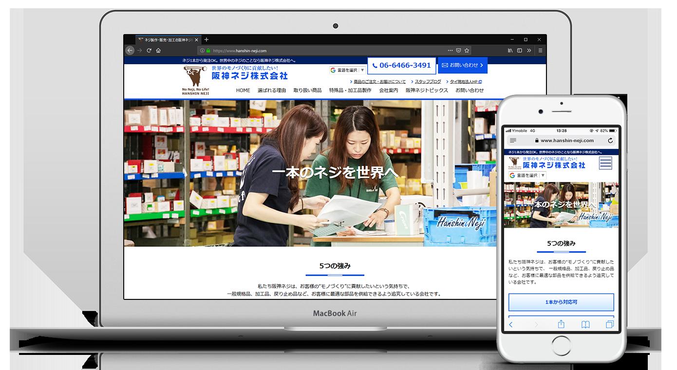阪神ネジ株式会社