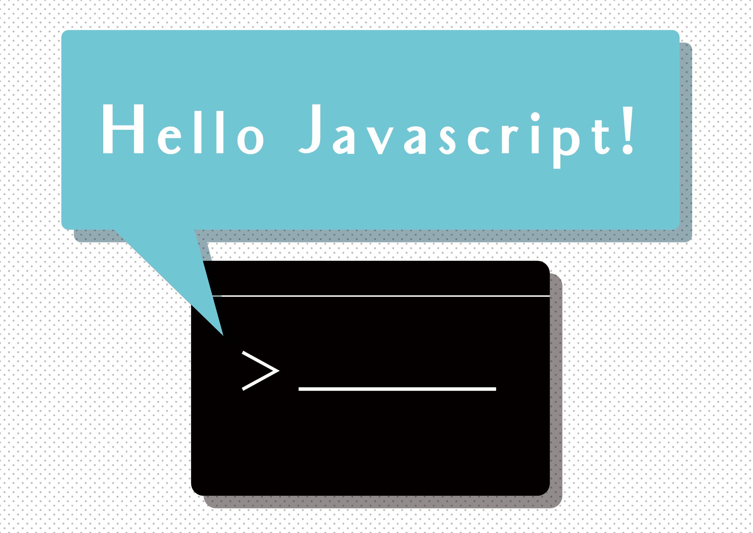 Javascriptでファイルを操作してみる