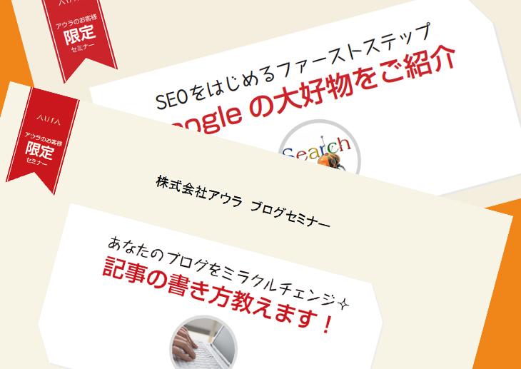 ブログセミナー(SEOセミナーのおまけつき)を実施するためお客様の会社に行ってきました。in阪神ネジ株式会社