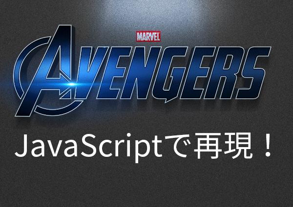 Javascriptでアベンジャーズ体験をしてみよう