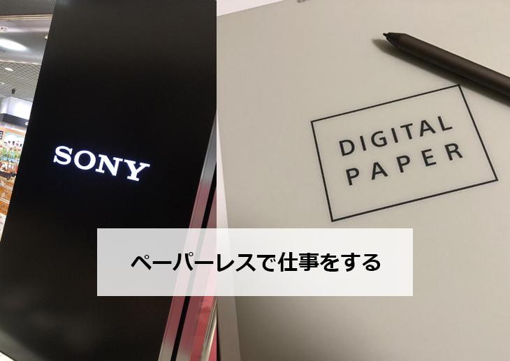"""「たかが紙、されど紙。」私のガジェットシリーズに""""デジタルペーパー""""が仲間入り。~目指せペーパーレス~"""