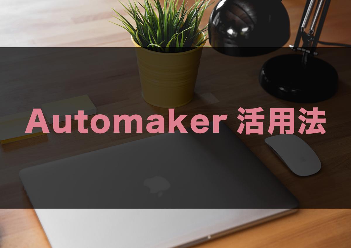 Macユーザー必見_Automator 活用術