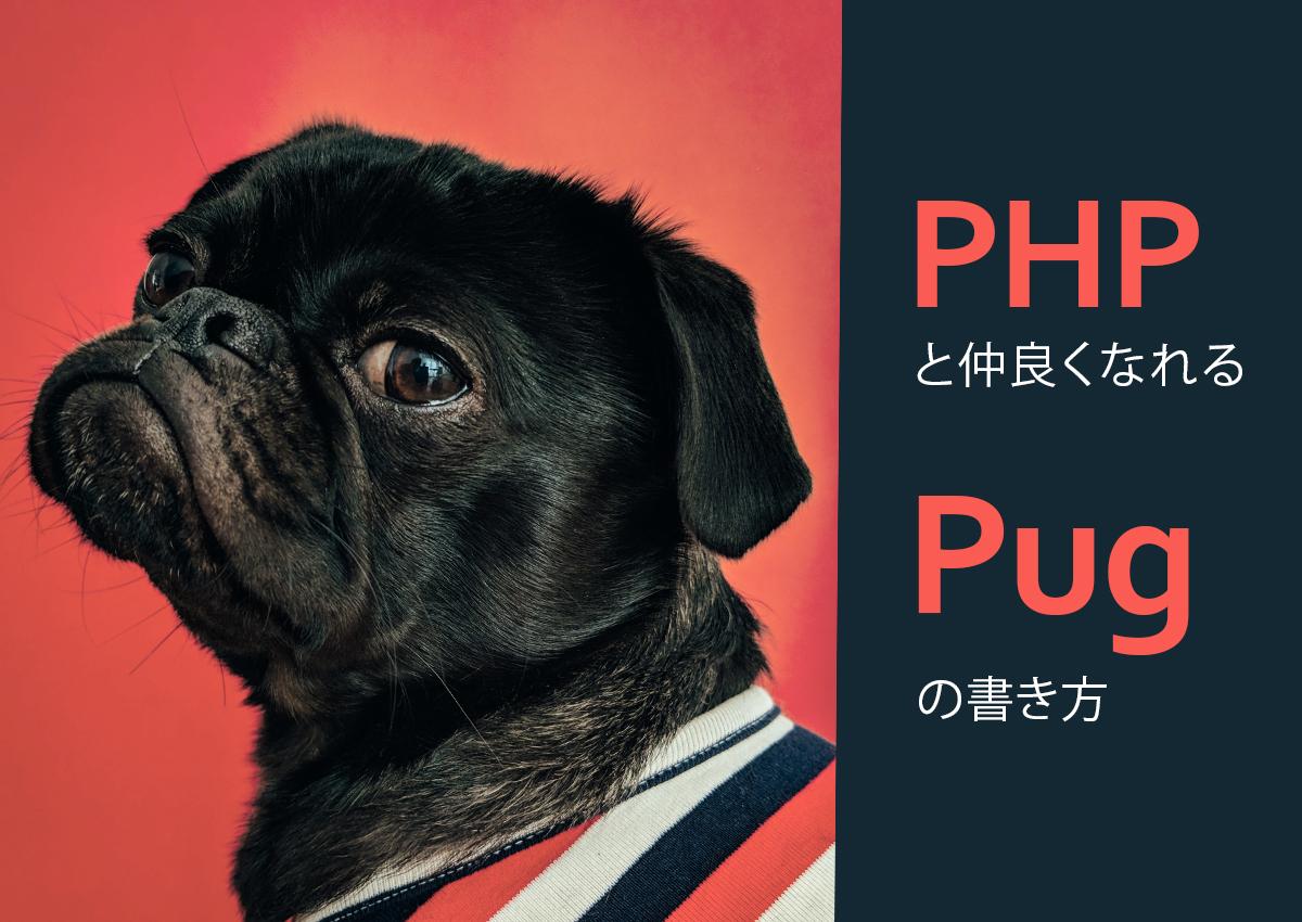PHPと仲良くなれるPugの書き方