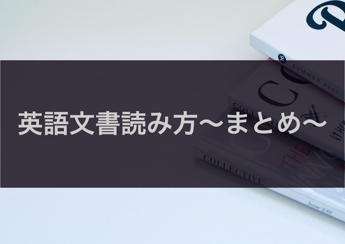 英語文書読み方~まとめ~