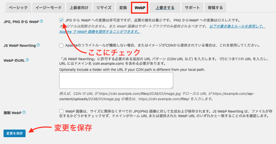 EWWW Image OptimizerでWebP対応