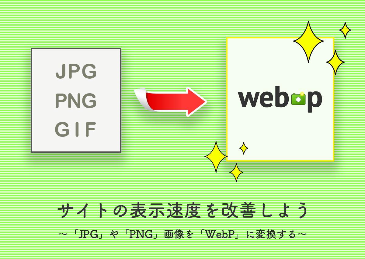 画像ファイルをWebPに変換してサイトの表示速度を改善しよう