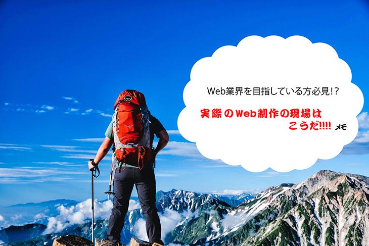 【Web業界を目指している方必見】実際のWeb制作の現場はこうだ!メモ