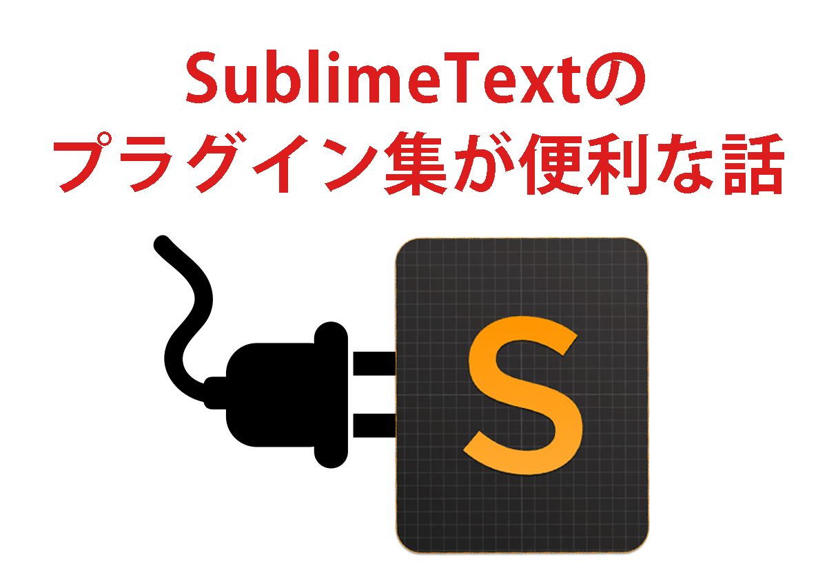 sublimetextのプラグインが便利な話
