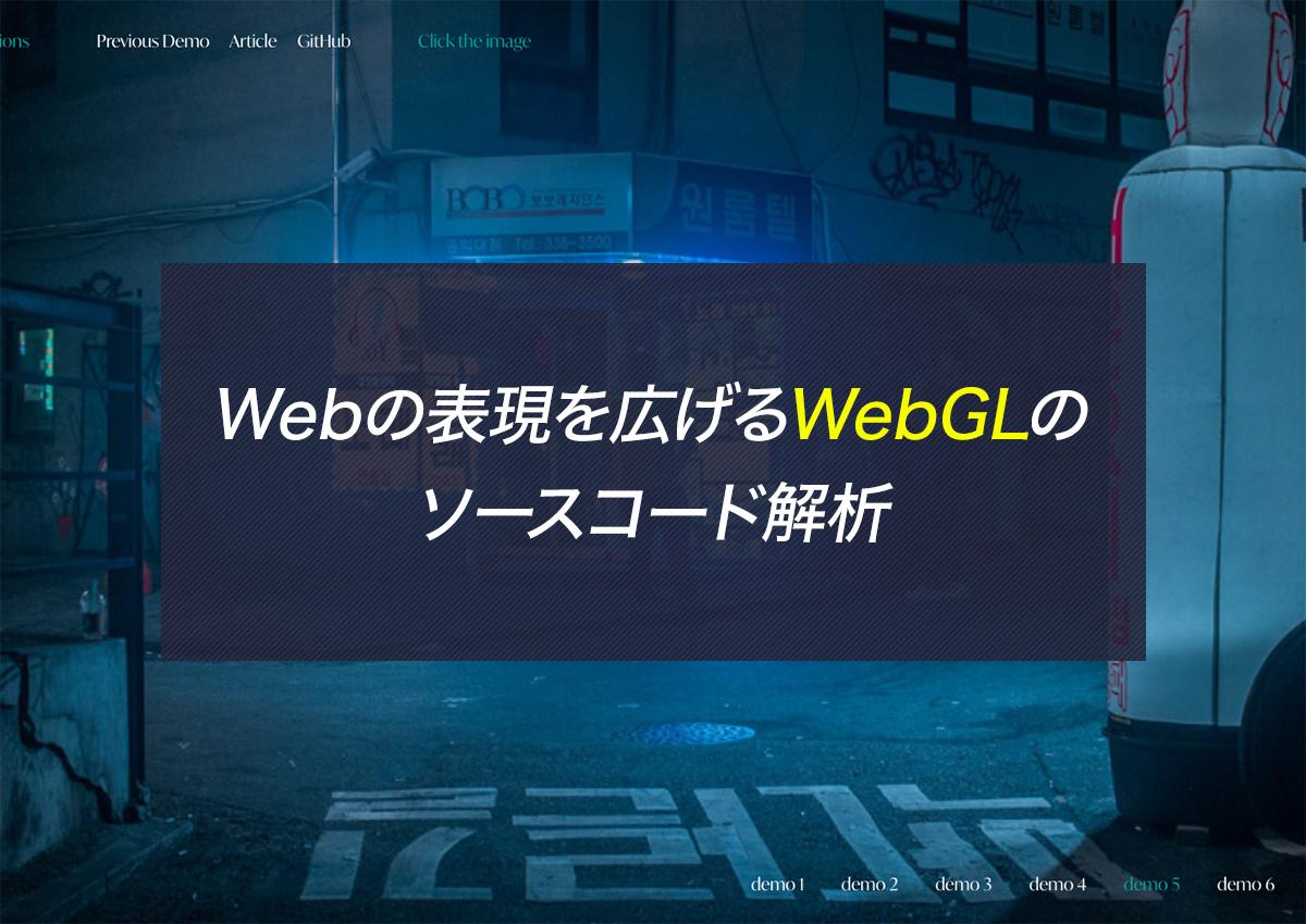 Webの表現を広げるWebGLのソースコード解析