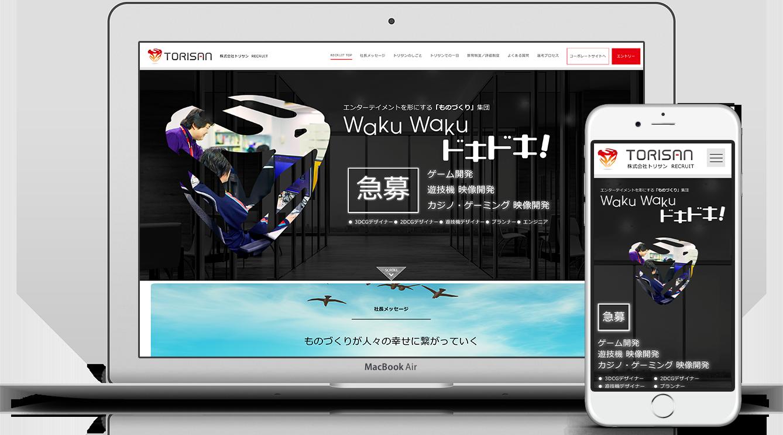 株式会社トリサン 様(採用サイト)