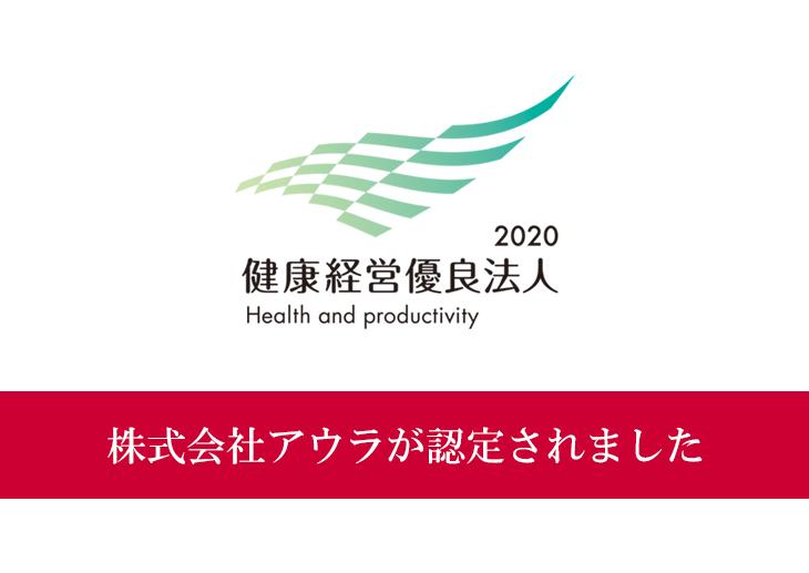 【健康経営優良法人2020(中小規模法人部門)】認定について