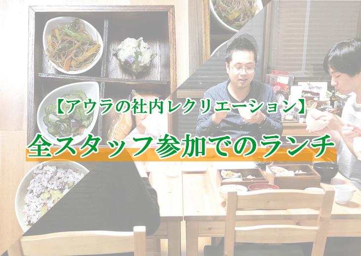 【アウラの社内レクリエーション】アウラ全スタッフ参加でのランチ