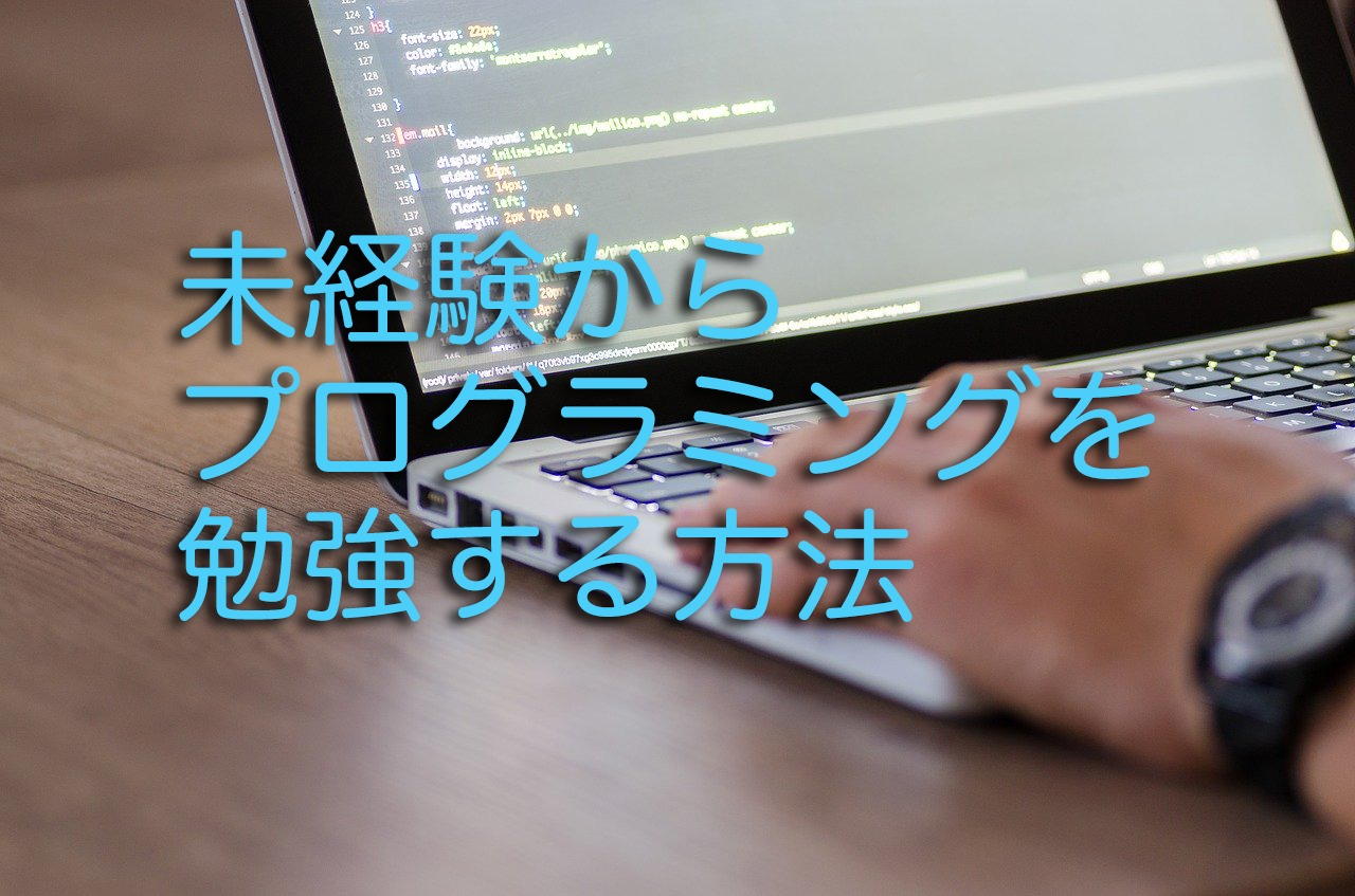 未経験からプログラミングを勉強する方法