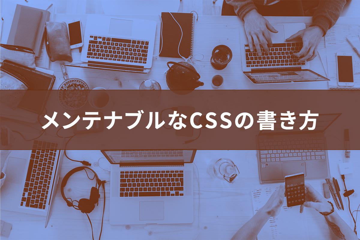 メンテナブルなCSSの書き方