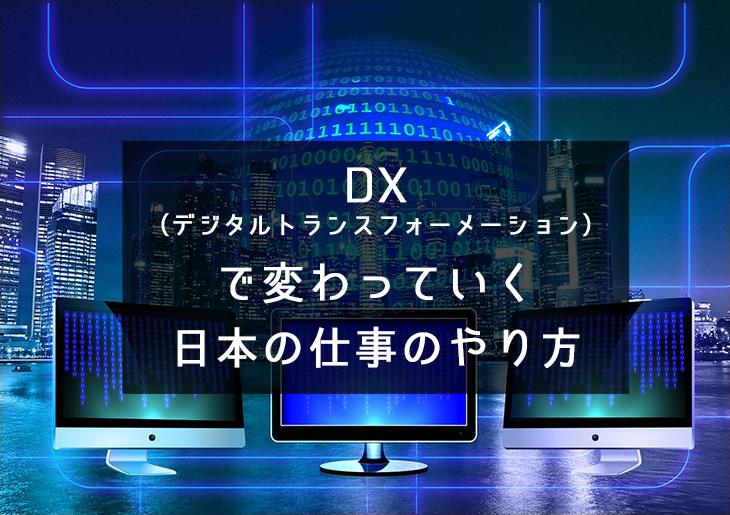 DX(デジタルトランスフォーメーション)で変わっていく日本の仕事のやり方