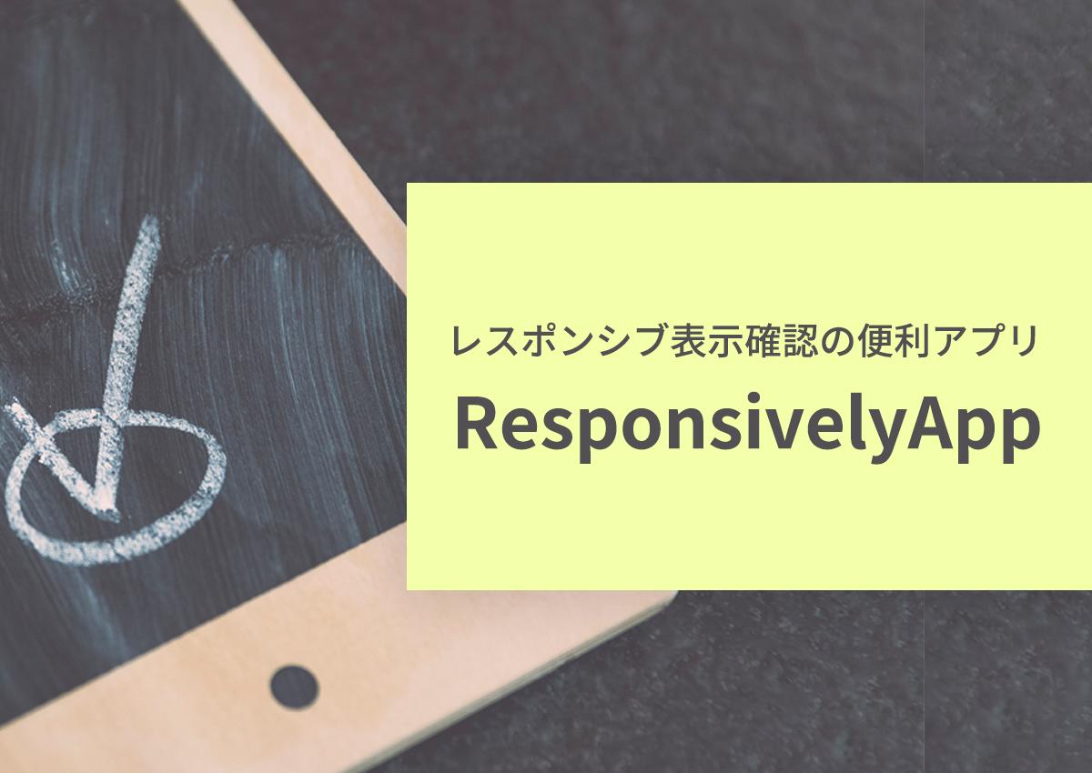 レスポンシブの表示確認ツール「ResponsivelyApp」