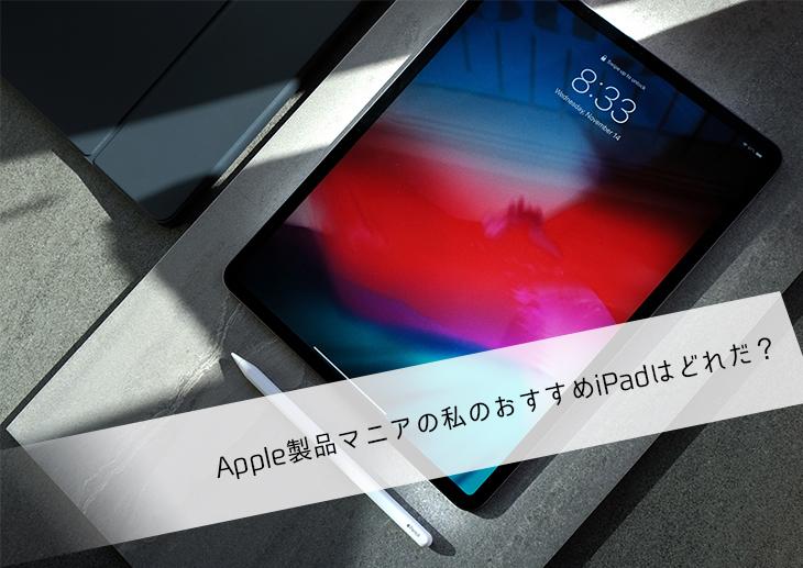 リモートワークで需要が高まったタブレット端末。Apple製品マニアの私のおすすめiPadはどれだ?
