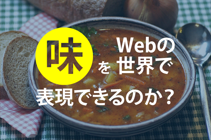 味をWebの世界で表現できるのか?