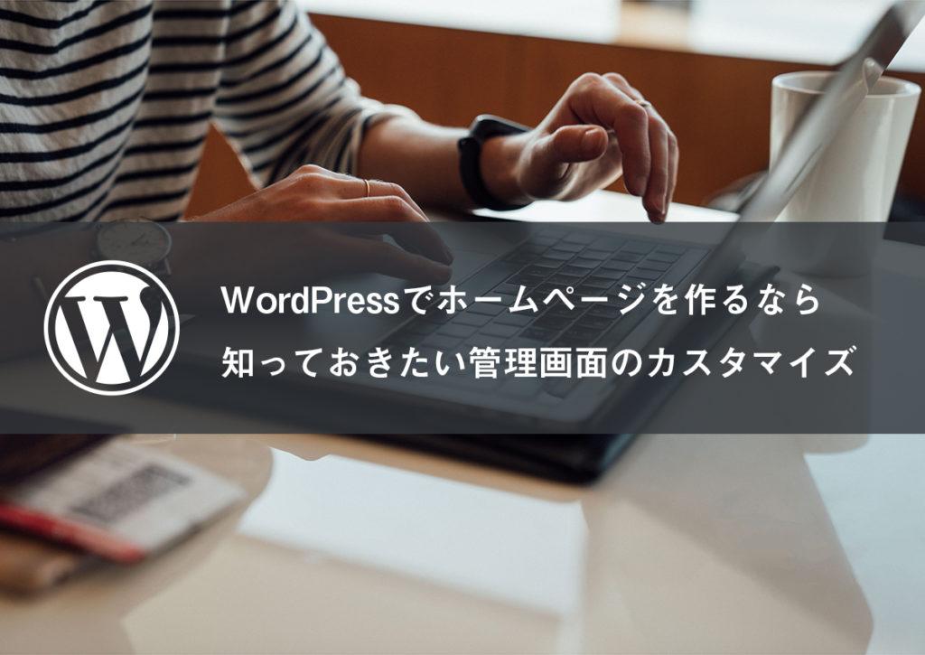 WordPressでホームページを作るなら知っておきたい管理画面のカスタマイズ