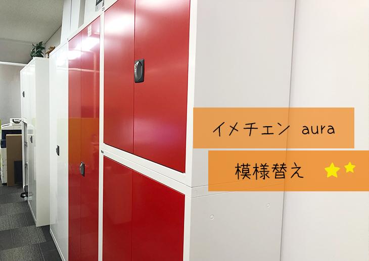 日常に変化があるのは楽しい。〜アウラの模様替えと久々の東京出張〜