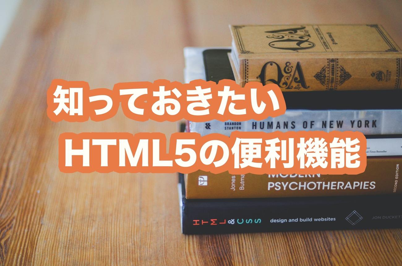 知っておきたいHTML5の便利機能