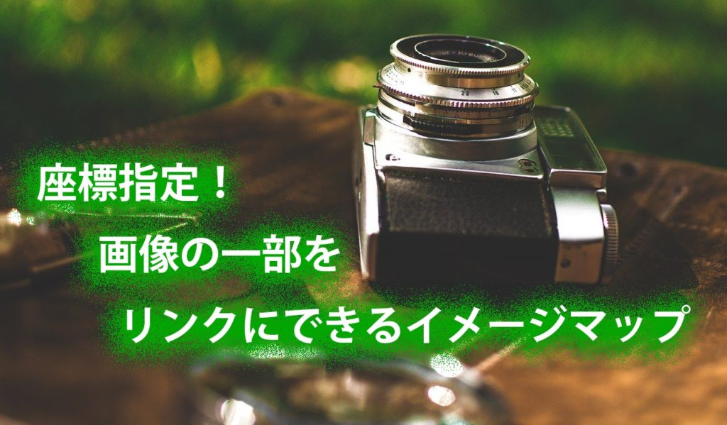座標指定!画像の特定の一部分だけをリンクにできるイメージマップ