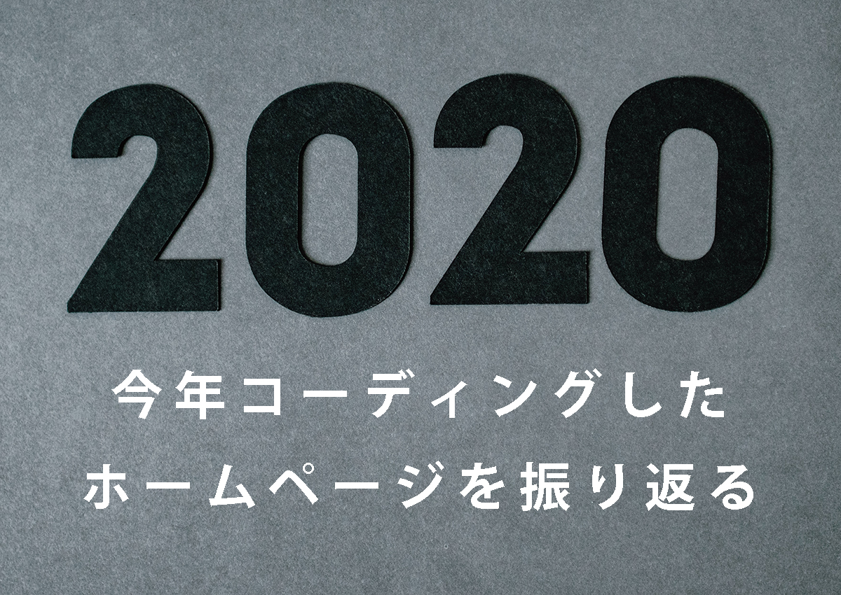2020年にコーディングしたホームページを振り返る