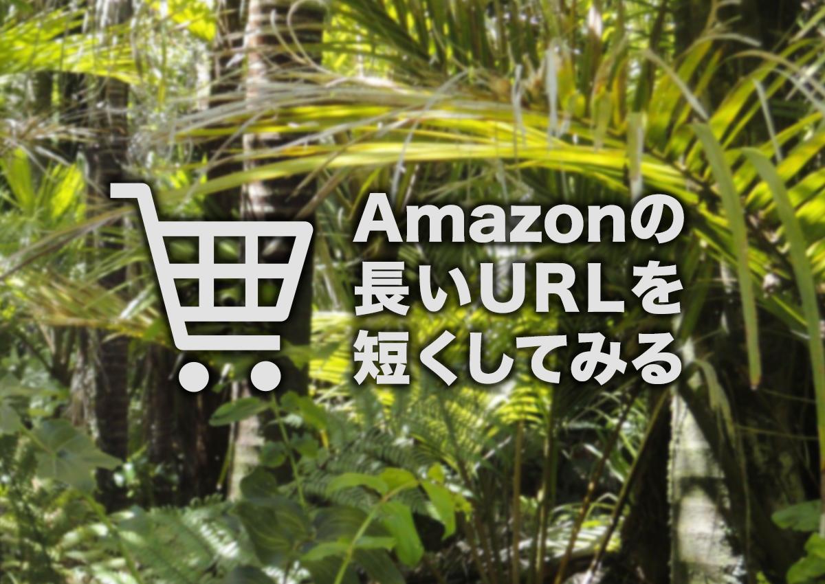 Amazonの長いURLを短縮する方法があったので試してみたら驚くほど短くできた