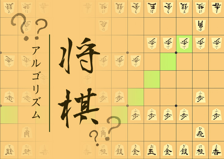 アルゴリズムを考えるのが楽しい!JavaScriptで将棋を作ろう