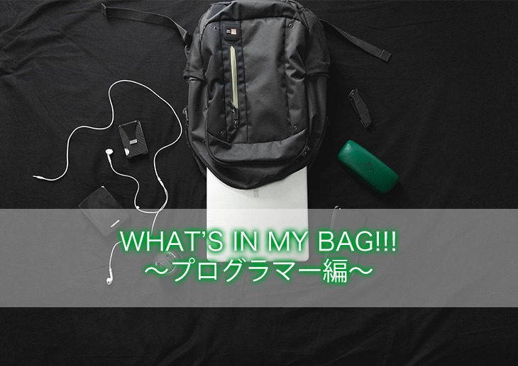 WHAT'S IN MY BAG!!!〜プログラマー編〜