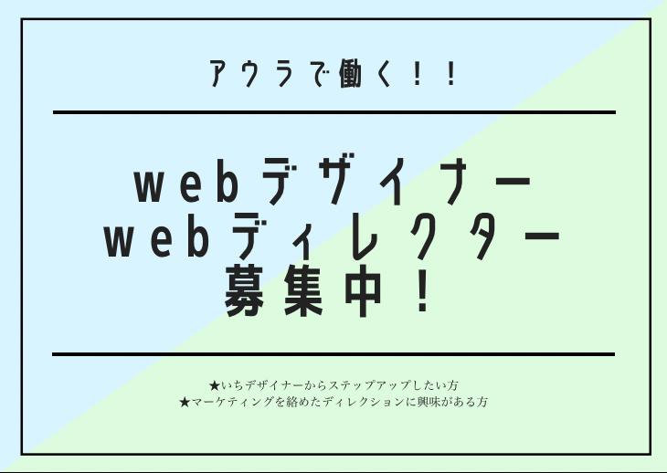 アウラで働く!webデザイナー・webディレクター募集中!!