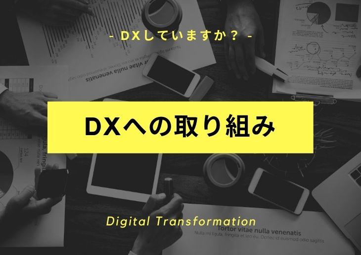 DX(デジタルトランスフォーメーション)進めていますか?