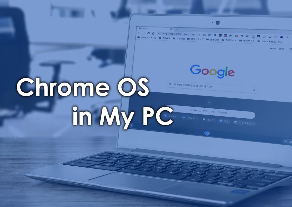Chromebookは持っていないけどChrome OSがどんなものか気になるので試してみた