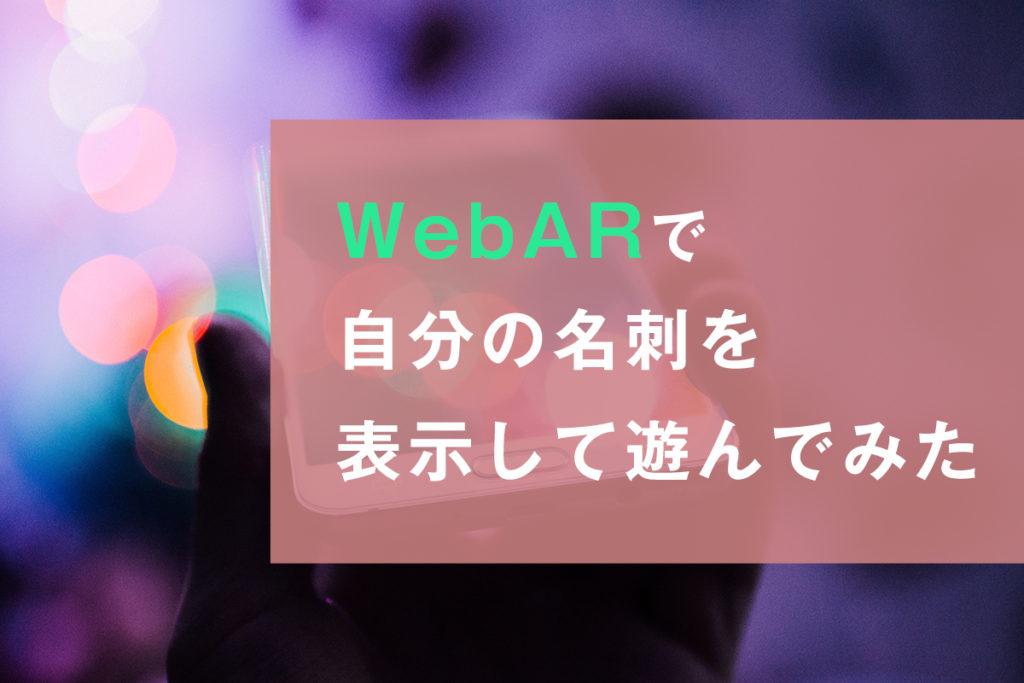 WebARで自分の名刺を表示して遊んでみた