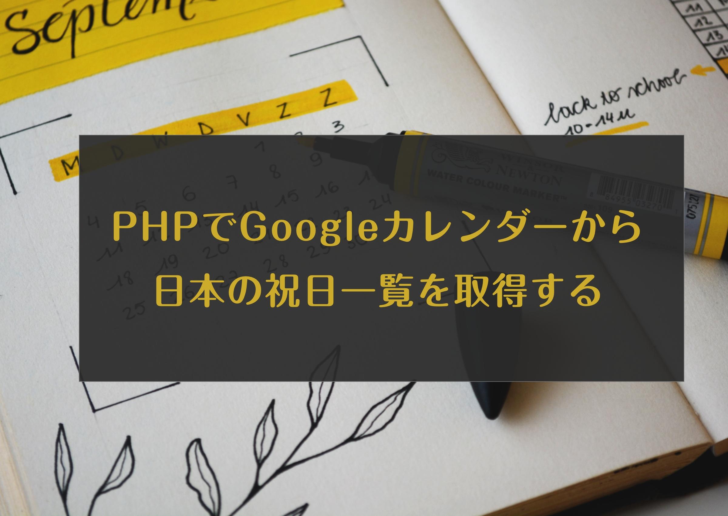 PHPでGoogleカレンダーから日本の祝日一覧を取得する