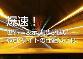 爆速!世界一表示速度が速いWebサイトの仕組みとは...